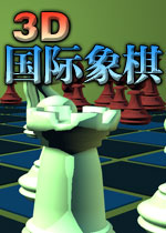 3D国际象棋