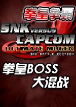 拳皇争霸-拳皇BOSS大混战(SVC Ultimate Mugen 2007)绿色硬盘版