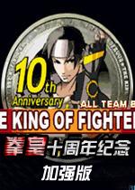 拳皇十周年纪念版加强版