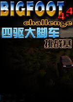 四驱大脚车挑战赛