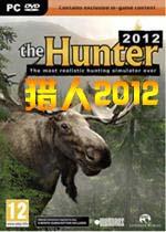 猎人2012