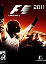 F1 2011 (一级方程式赛车2011)