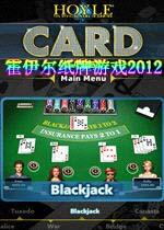 霍伊尔纸牌游戏2012