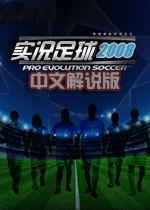 实况足球8中文解说版
