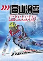 高山滑雪2006