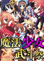 魔法少女武斗祭