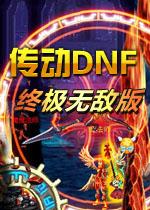 传动dnf终极版无敌版