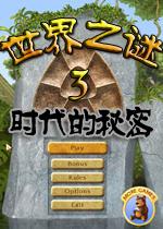 世界之谜3:时代的秘密