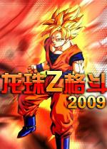 龙珠Z格斗2009