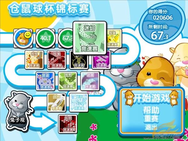 电动仓鼠球(Zhu Zhu Pets)中文汉化硬盘版截图0
