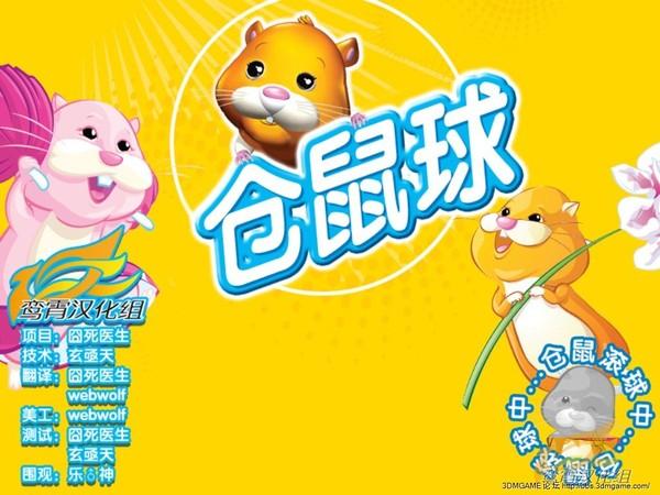 电动仓鼠球(Zhu Zhu Pets)中文汉化硬盘版截图1