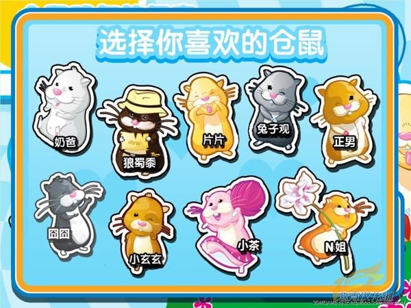 电动仓鼠球(Zhu Zhu Pets)中文汉化硬盘版截图2