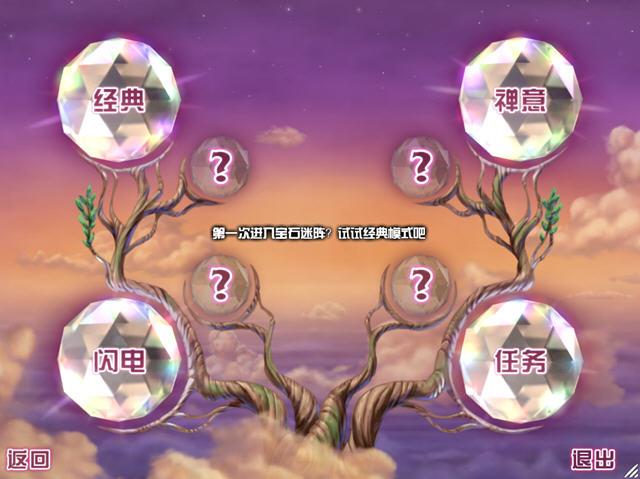 宝石迷阵3(Bejeweled 3)中文汉化硬盘版截图1