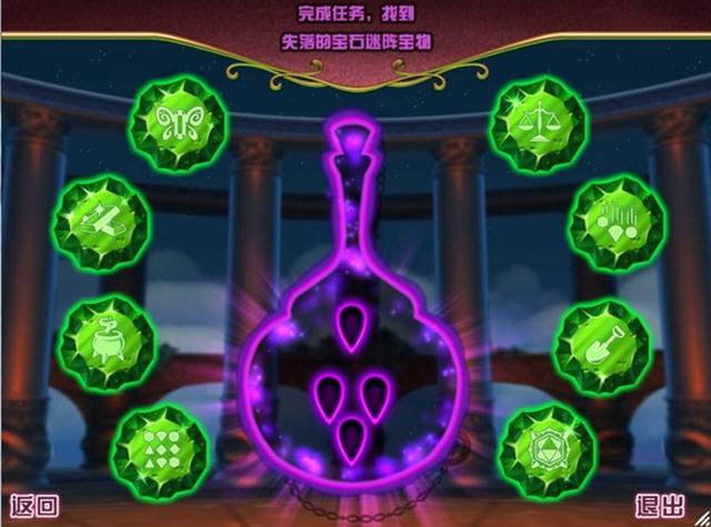 宝石迷阵3截图2