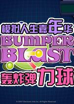 模拟人生嘉年华:轰炸弹力球