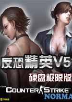 反恐精英V5 csV5