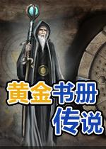 黄金书册传说
