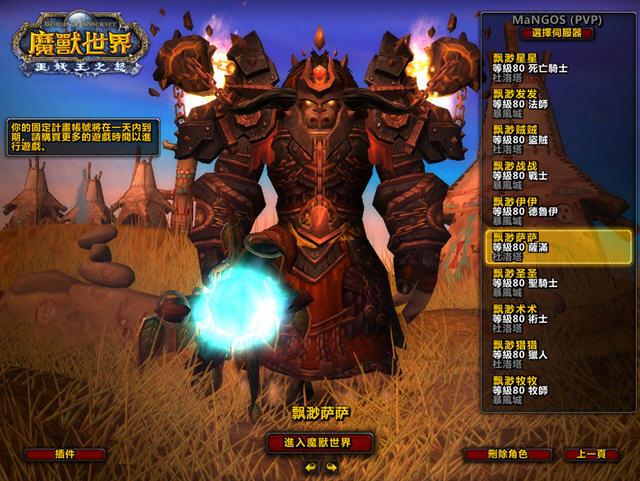 魔兽世界单机版截图0