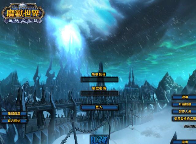 魔兽世界单机版4.3截图0