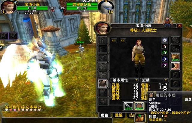 魔兽世界单机版4.3截图1