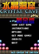 水晶洞窟黄金版