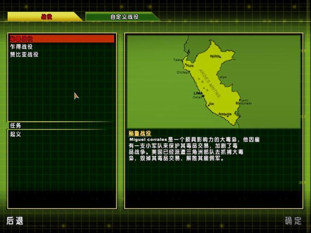 三角洲特种部队7:终极目标中文版截图1