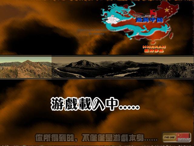 中国卡车模拟截图1