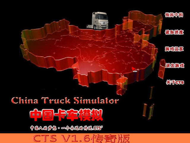 中国卡车模拟截图3