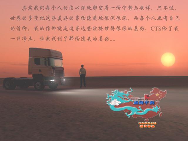 中国卡车模拟截图4