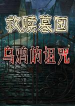 救赎墓园:乌鸦诅咒