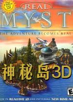 神秘岛3D