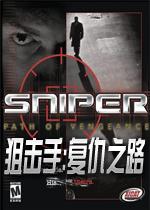 狙击手:复仇之路