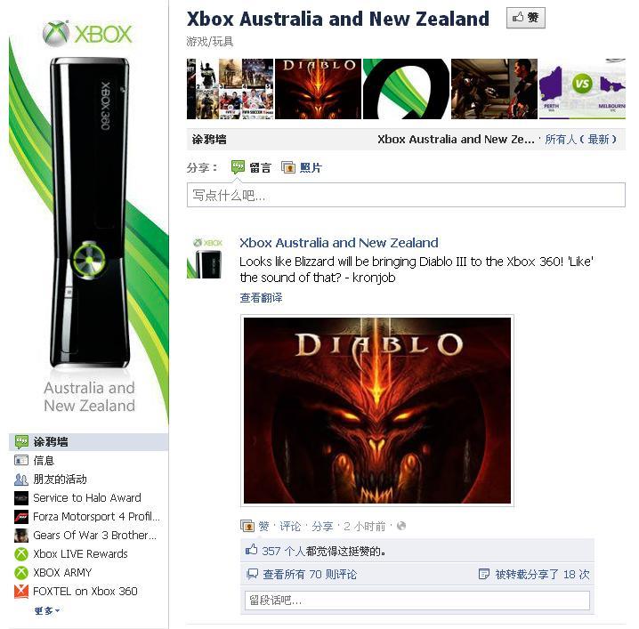 《暗黑3》率先XBOX主机版?facebook透露