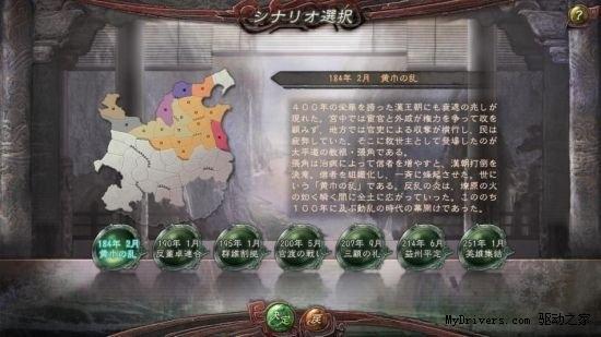 《三国志12》剧情介绍 6个真实历史剧本