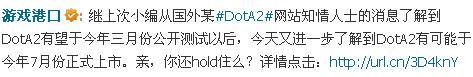 《DOTA2》有望7月上市 代理依然未定