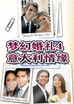 梦幻婚礼4:意大利情缘