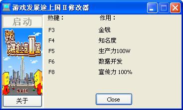 游戏发展途上国ⅡDX修改器