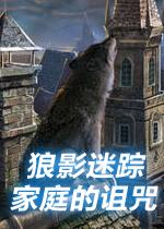 狼影迷踪2:家庭的诅咒
