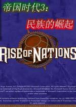 帝国时代3:民族的崛起
