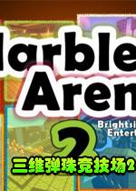 三维弹珠竞技场2(三维平衡球3)
