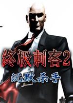 终极刺客2:沉默杀手