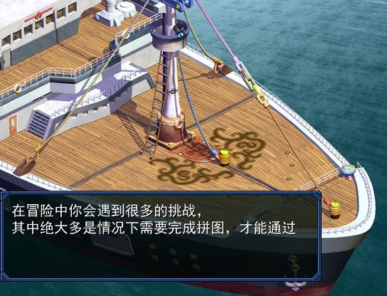 大挑战之旅中文硬盘版截图2