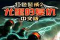 红色警戒2尤里的复仇中文完美版