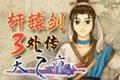 ��@��3外�魈熘�痕繁�w中文硬�P版