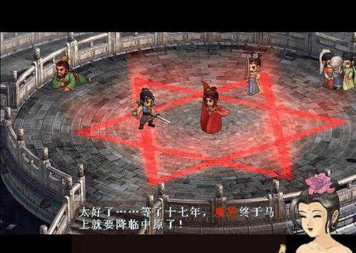 轩辕剑3外传天之痕繁体中文硬盘版截图2