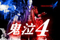 鬼泣4(Devil May Cry 4) 中文免安装版