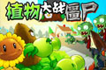 植物大�鸾┦�2010年度版(Plants Vs. Zombies Game Of The Year Edition) 中文�h化硬�P版