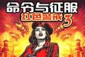 红色警戒3(Command & Conquer: Red Alert 3) 简体中文免安装版