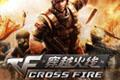 CF穿越火���C版(超高仿官方)中文硬�P版