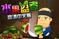 水果忍者高清版PC电脑硬盘版